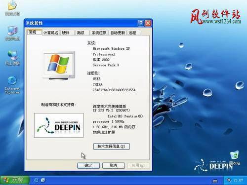 深度技术_Windows_XP_SP3_完美精简安装版小盘_v6