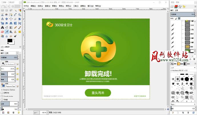 GIMP2.8.18官方简体中文版免费版-媲美PS的图像处理软件