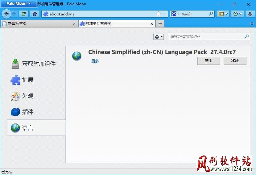 苍月浏览器Pale Moon v27.4.2 简体中文正式版