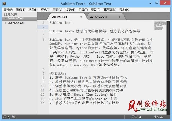 Sublime Text 3.3114简体中文绿色版+注册码