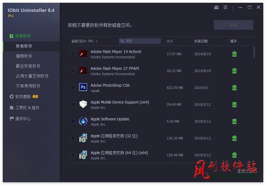 专业卸载工具IObit Uninstaller Pro v9.5.0.12  中文绿色破解版-风刑软件站