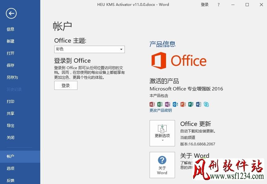Office 2016 ProPlus VOL 微软官方原版简体中文专业版下载