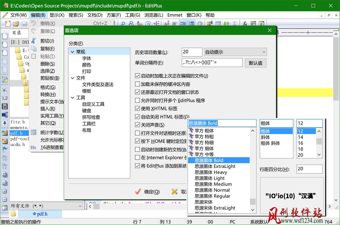 EditPlus v5.3.3080 汉化绿色破解版(已注册版)-风刑软件站
