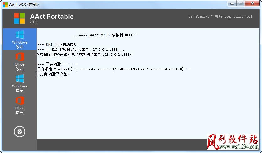 Windows与Office激活工具AAct v4.2.0 portable官方原版+汉化版-风刑软件站