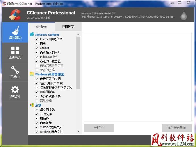 CCleaner v5.69.7865 简体中文专业版-免费的系统优化和隐私保护工具-风刑软件站
