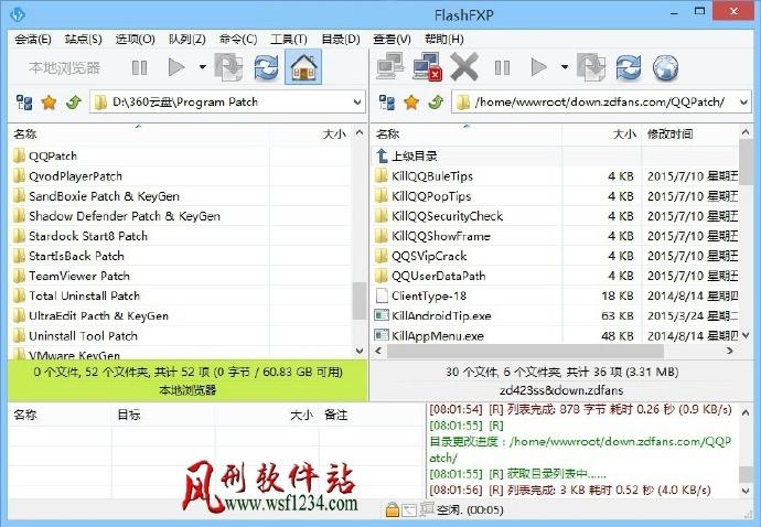 FlashFXP v5.3.0.3929 绿色版已注册版-FTP/FXP传输工具