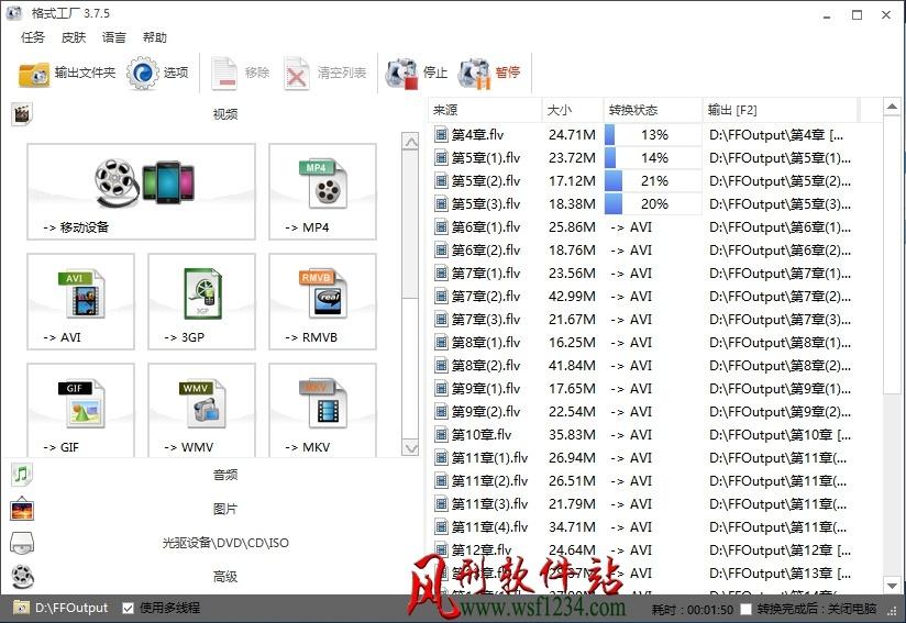 格式工厂 v5.2.0 去广告特别版-风刑软件站