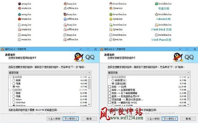 腾讯QQ v8.8.19876 去广告版