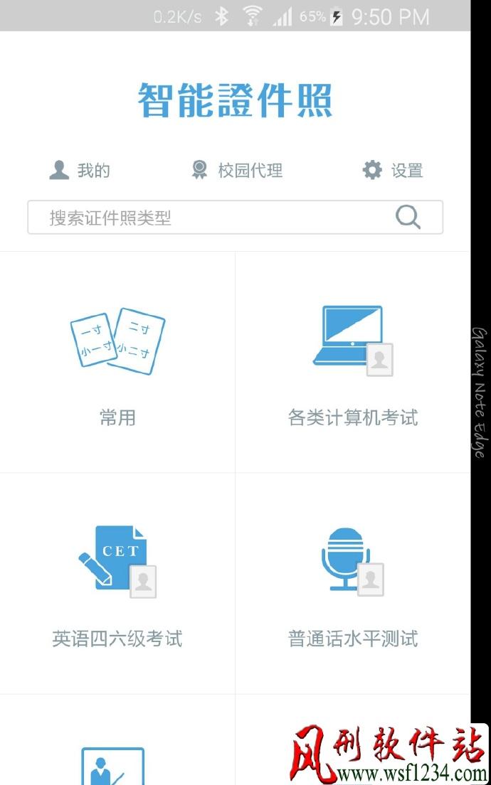 智能证件照v3.16.1官方破解版【安卓软件】