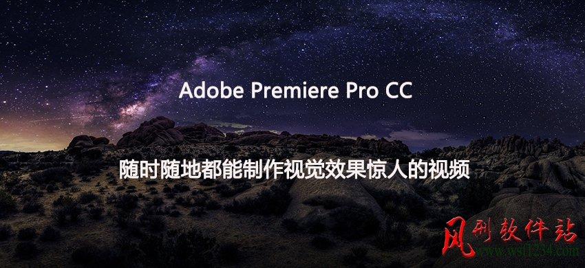 专业视频编辑软件Adobe Premiere Pro CC 2019 v13.1.3.44 破解版-风刑软件站