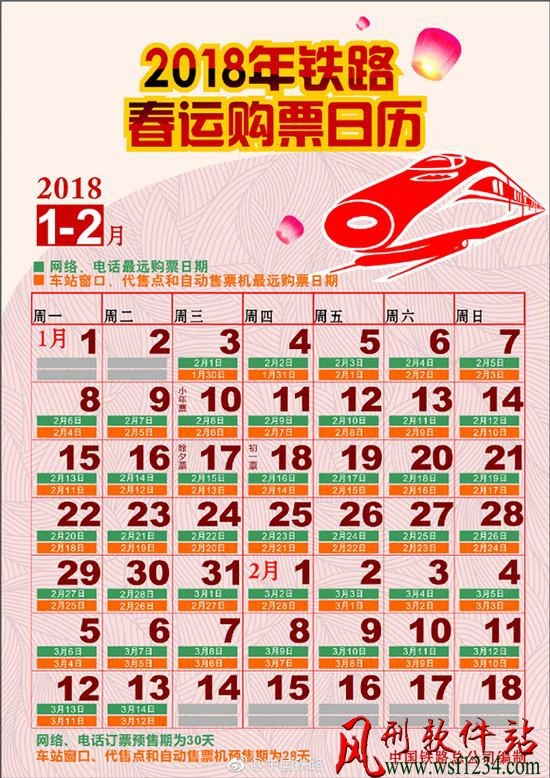 12306分流抢票 v1.12.88-春节抢票神器