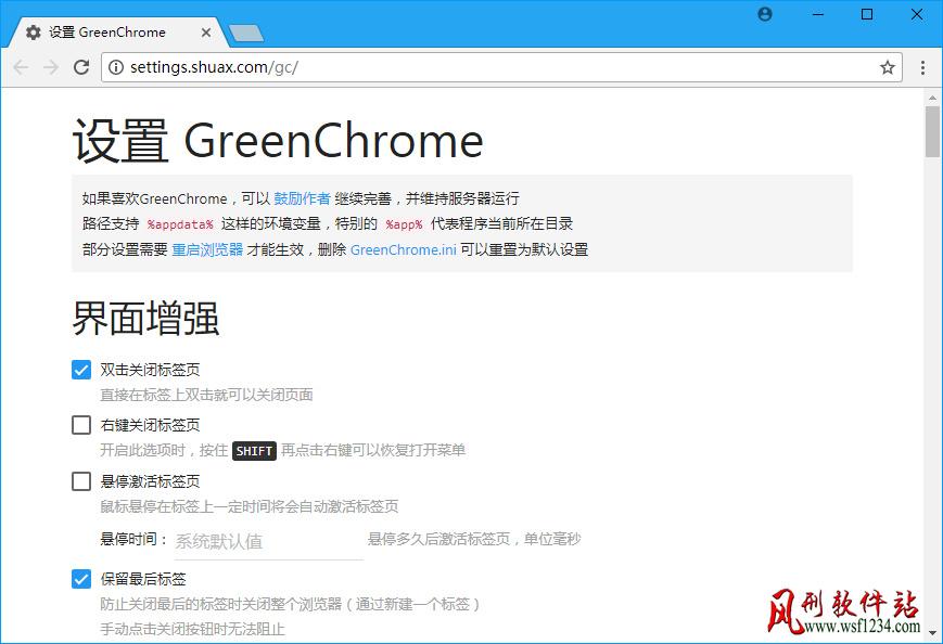 谷歌浏览器 Chrome v66.0.3359.170 绿色版便携版