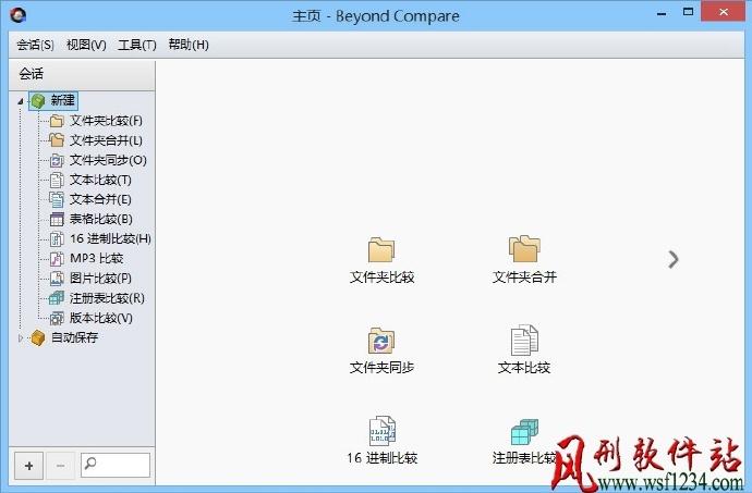 Beyond Compare Pro v4.2.10.23938 简体中文破解版-文件对比利器-风刑软件站