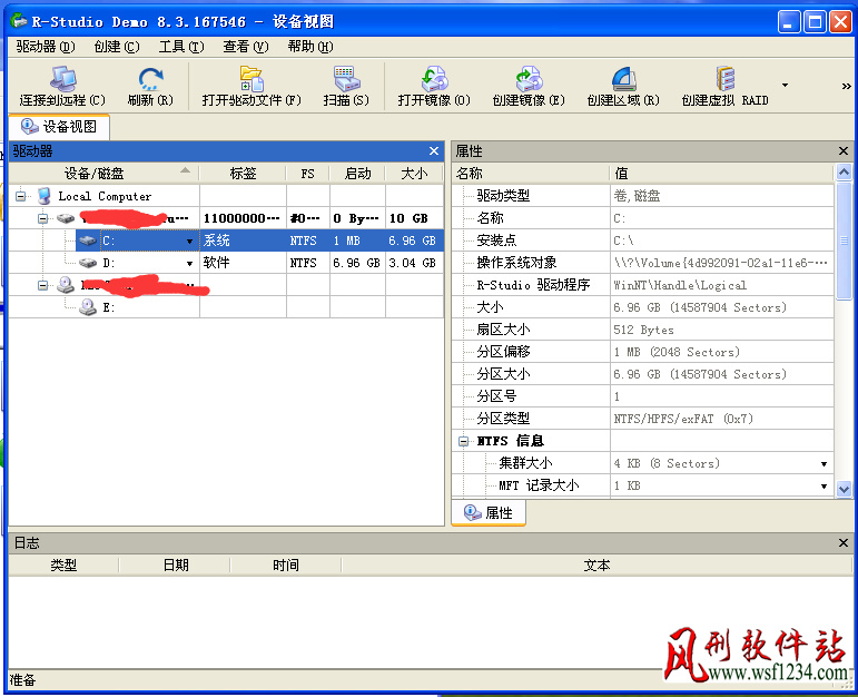 数据恢复软件R-StudioNetwork v8.3.167546绿色破解版