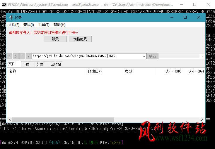 亿寻 v0.1.0125 百度网盘不限速下载工具-风刑软件站