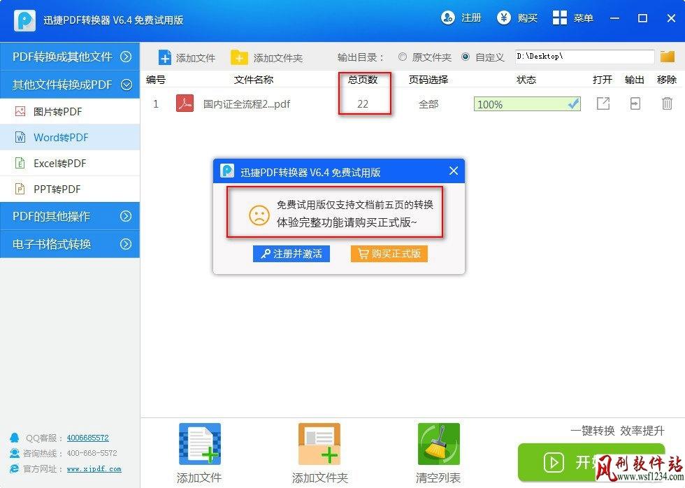 迅捷PDF转换器v6.4 注册码破解版