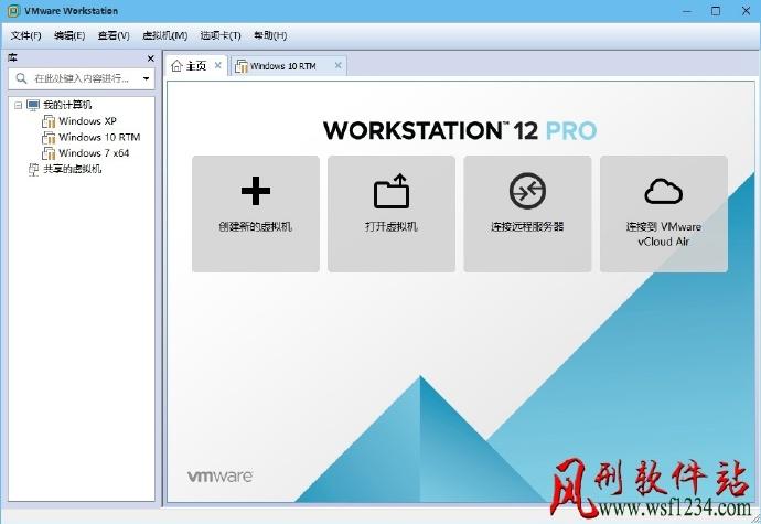 官方原版虚拟机VMware-workstation-full-12.1.1-3770994 专业版+激活密钥-风刑软件站