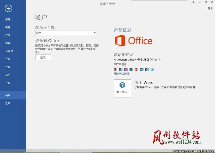 Office 2016 绿色精减版+激活密钥