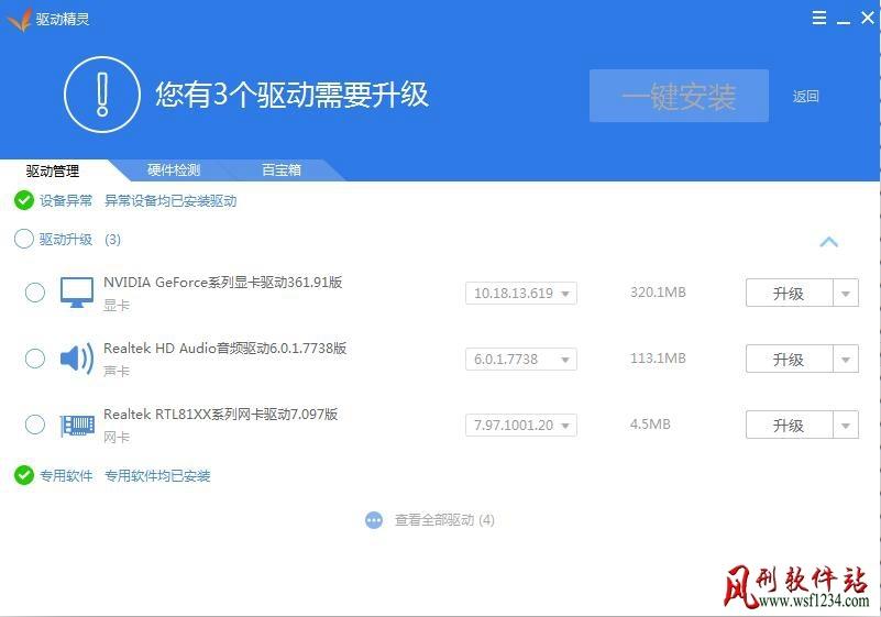 驱动精灵 v9.5.302.1301 官方原版-风刑软件站