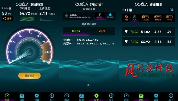 手机网速测试工具Ookla Speedtest v3.2.18 简体中文去广告版【安卓软件】-风刑软件站